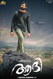 Aadhi Movie Box Office Collection 2018 wiki, cost, profits & Box office verdict Hit or Flop, latest update Budget, income, Profit, loss on MT WIKI, Bollywood Hungama, box office india