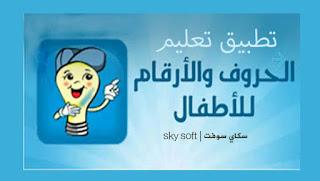 تعليم،تعلم،تعليم الاطفال،تعليم الحروف للاطفال,تعليم الارقام للاطفال,تعليم الانجليزي للاطفال,برنامج تعليم الحروف والارقام للاطفال,برنامج تعلم الاطفال,برنامج تعليم الحروف والأرقام عربي إنجليزي للأطفال أندرويد,
