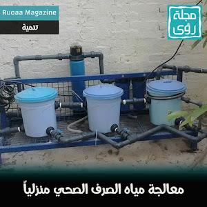 وحدة منزلية لمعالجة مياه الصرف و مبتكر الوحدة يتبرع بالتصميمات مجاناً !