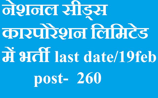national seeds corporation limited (nsc) post -260  / नेशनल सीड्स कारपोरेशन लिमिटेड में भर्ती