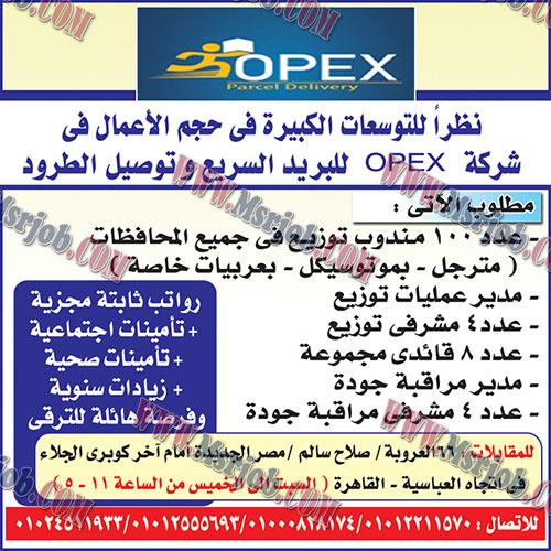 وظائف البريد السريع تطلب موظفين بجميع محافظات مصر 20 / 4 / 2018
