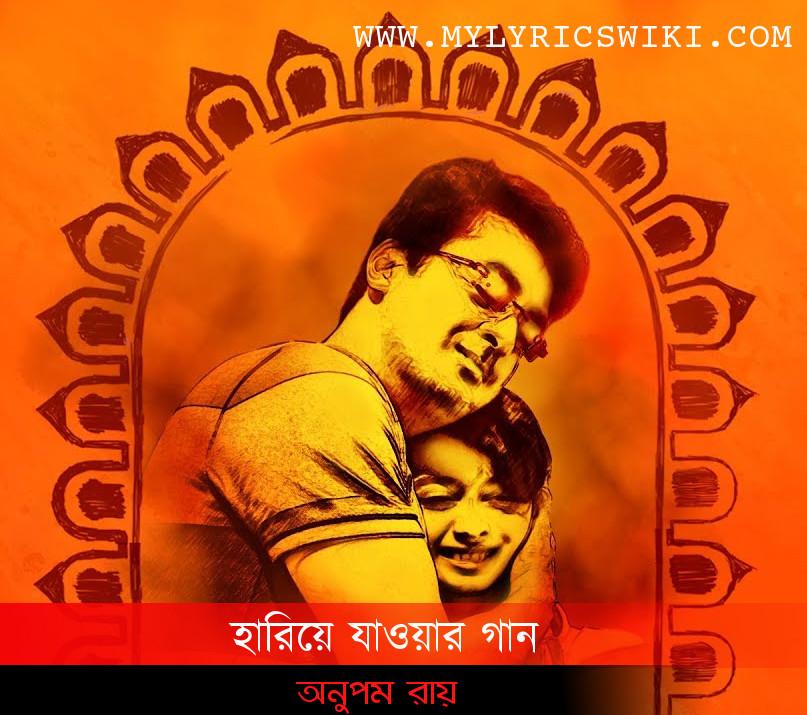 Oporadhi Film Mp3 Bangla Song 2018: HARIYE JAWAR GAAN ( হারিয়ে যাওয়ার গান ) BANGLA LYRICS