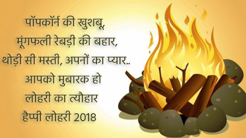 Happy lohri wishes in hindi punjabi and english wishes and sms hello friends wish you all a very very happy lohri m4hsunfo