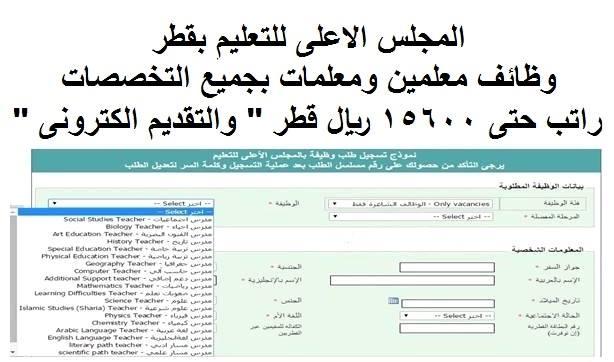 """المجلس الاعلى للتعليم بقطر """" معلمين ومعلمات """"جميع التخصصات والتسجيل على الانترنت"""