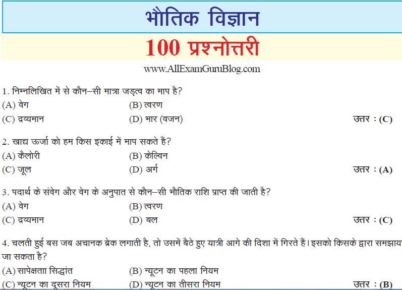 Questions pdf physics