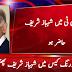 Shahbaz Sharif Will Face JIT Now , Urdu News Pakistan