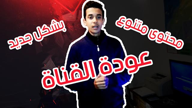 """عودة القناة """" Ziad Halloumi """" بشكل جديد و محتوى متنوع"""