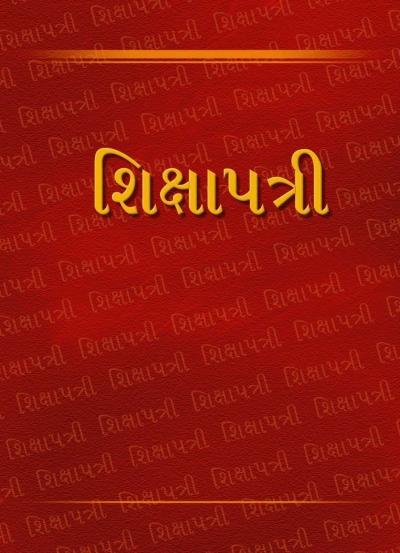 Srimad Bhagavad Gita In Bengali Pdf Free Download