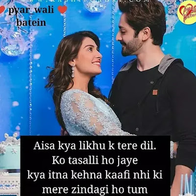 Couple hindi Shayari pic