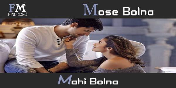 Bolna-Mahi-Bolna-Kapoor-and-Sons (2016)
