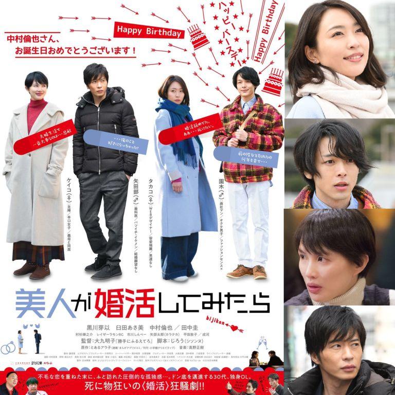 Film Live Comedy Jepang Terbaik tahun 2019