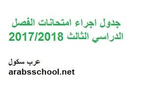 جدول اجراء امتحانات الفصل الدراسي الثالث لجميع السنوات الدراسية 2017-2018