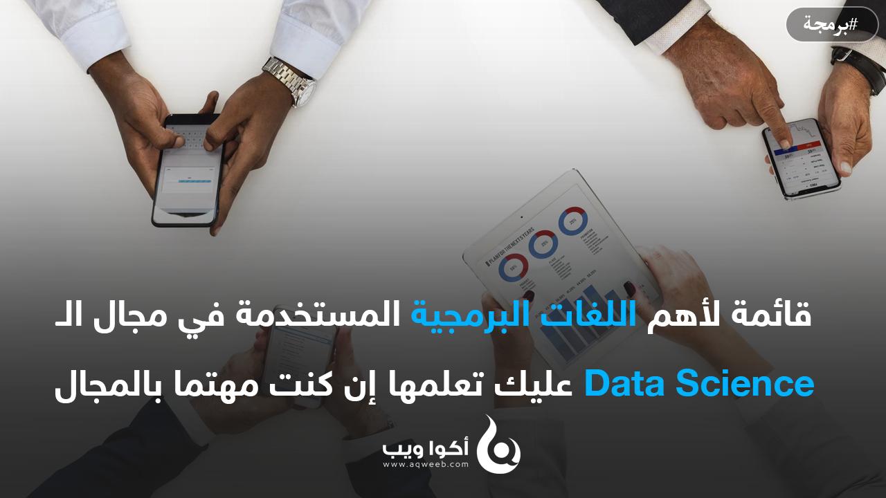 قائمة لأهم اللغات البرمجية المستخدمة في مجال الـ Data Science