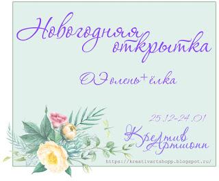 http://kreativartshopp.blogspot.ru/2017/12/40.html