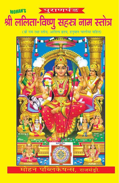 ललिता विष्णु सहस्रनाम | లలితా విష్ణు సహస్రనామ స్తోత్రములు ( హిందీ ) | Lalitha Vishnu Sahasranama Stotramulu (Hindi) | GRANTHANIDHI | MOHANPUBLICATIONS | bhaktipustakalu