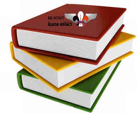 أهم الكتب والمراجع الكشفية في العالم ..كشافة مصرية
