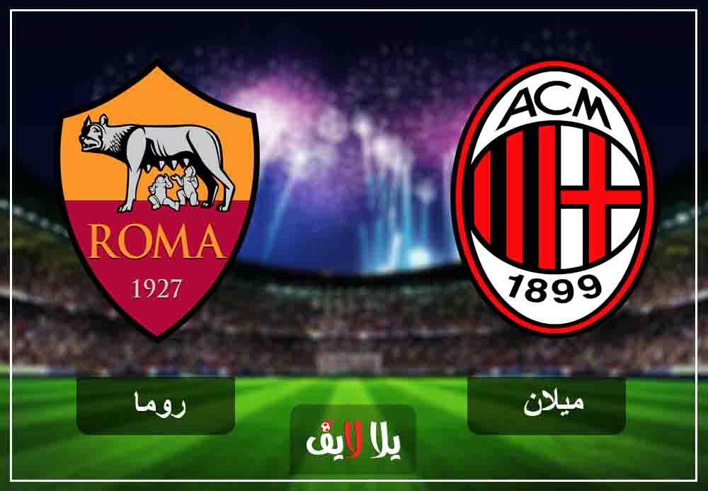 جارية الان مشاهدة مباراة ميلان وروما بث مباشر اليوم 3-2-2019 في الدوري الايطالي