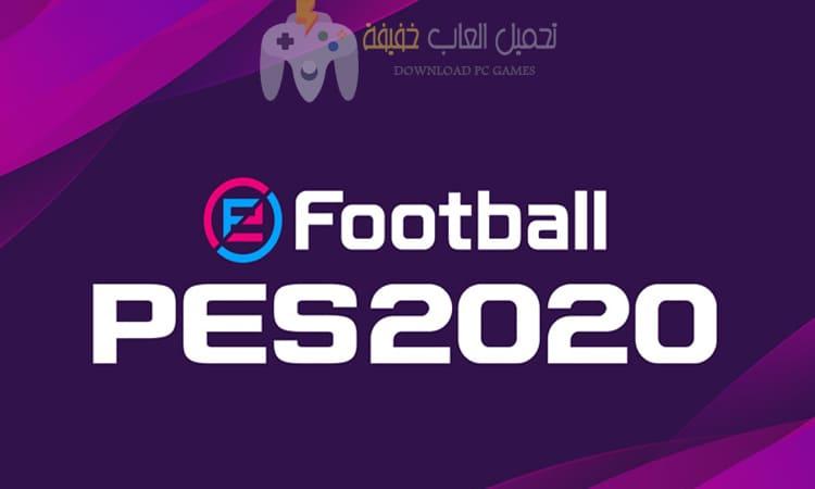 تحميل لعبة بيس 2020 للكمبيوتر برابط مباشر من ميديا فاير