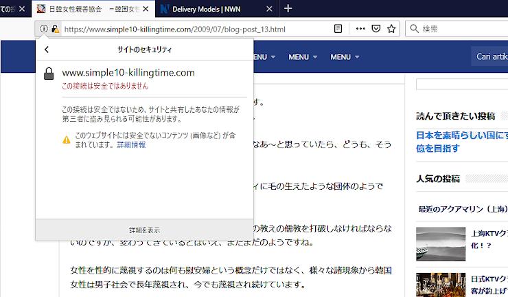 ブラウザのURL右に「このサイトは安全ではありません」と表示される