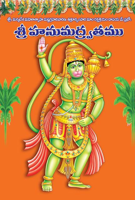 హనుమద్ వ్రతం | Hanumadh Vratham  hanuman, hanuman vratham, hanuman vratham vidhanam, anjaneya swamy, anjaneya swamy pooja, anjaneya swamy pooja vidhanam, anjaneya swamy pooja vidhanam telugu, anjaneya swamy pooja ela cheyali, hanuman vratha katha, anjaneya swamy vratha katha, kany, jai hanuman, devotional, hanuman chalisa, pooja, pooja tv, pooja tv telugu, hanuman bhajan, bhagavan, vyasa maharshi, margasira, margasira masam, kalasham, navagraha, margasiara masa vratham, sindhuram, sri rama, anjaneya swamy deeksha