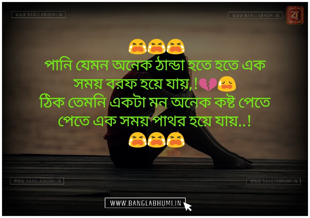 Bangla Whatsapp & Facebook Sad Love Shayari Status Free share