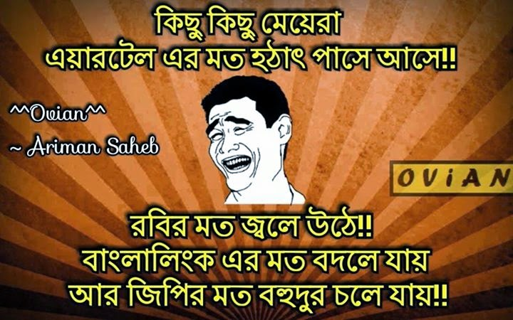Funny Wallpaper For Facebook In Bengali