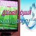 حصريا سرفورات جديدة ndasat pro IPTV HD بميزات رهيبة شاهد ألاف القنوات | بعدة جودات | شغالة لمدة طويلة | بدون إنقطاع