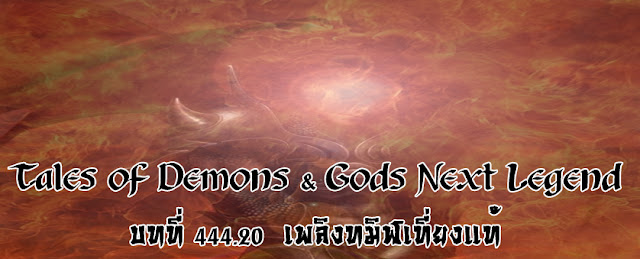 Tales of Demons & Gods Next Legend บทที่ 444.20 เพลิงทมิฬเที่ยงแท้