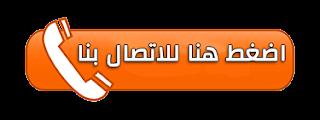 رقم ونش الكويت