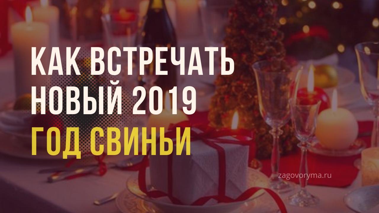 Новый год будет проходить под эгидой свиньи (кабана).