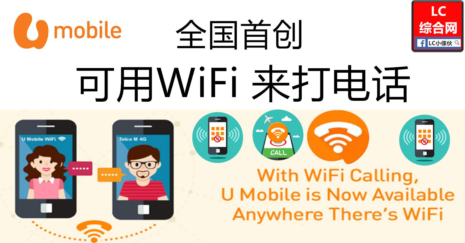 U Mobile Wifi Lc