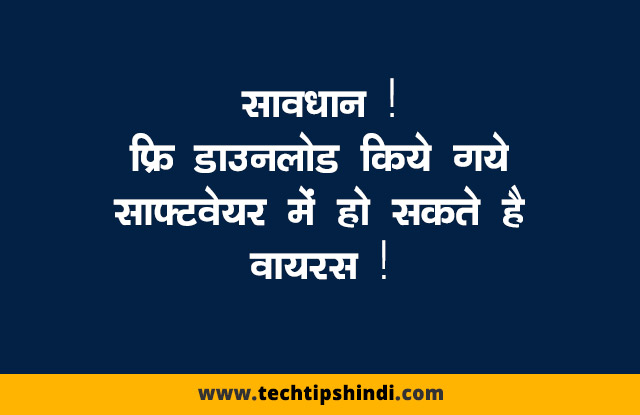 How to avoid virus from free software download - Tips in Hindi
