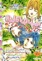 ขายการ์ตูนออนไลน์ แฝดหนุ่มมะรุมมะตุ้มรัก 4 เล่มจบ