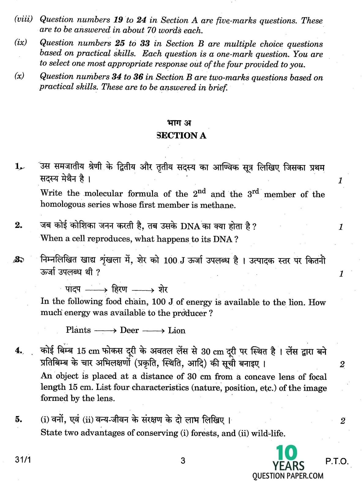 material science question paper We providing the gate metallurgical engineering previous year question papers in pdf format metallurgy is a domain of materials science and engineering that studies the physical and chemical behaviour of metallic elements, their intermetallic compounds, and their mixtures, which are called alloys.