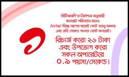 Airtel New Call Rate Offer 26 Taka Recharge