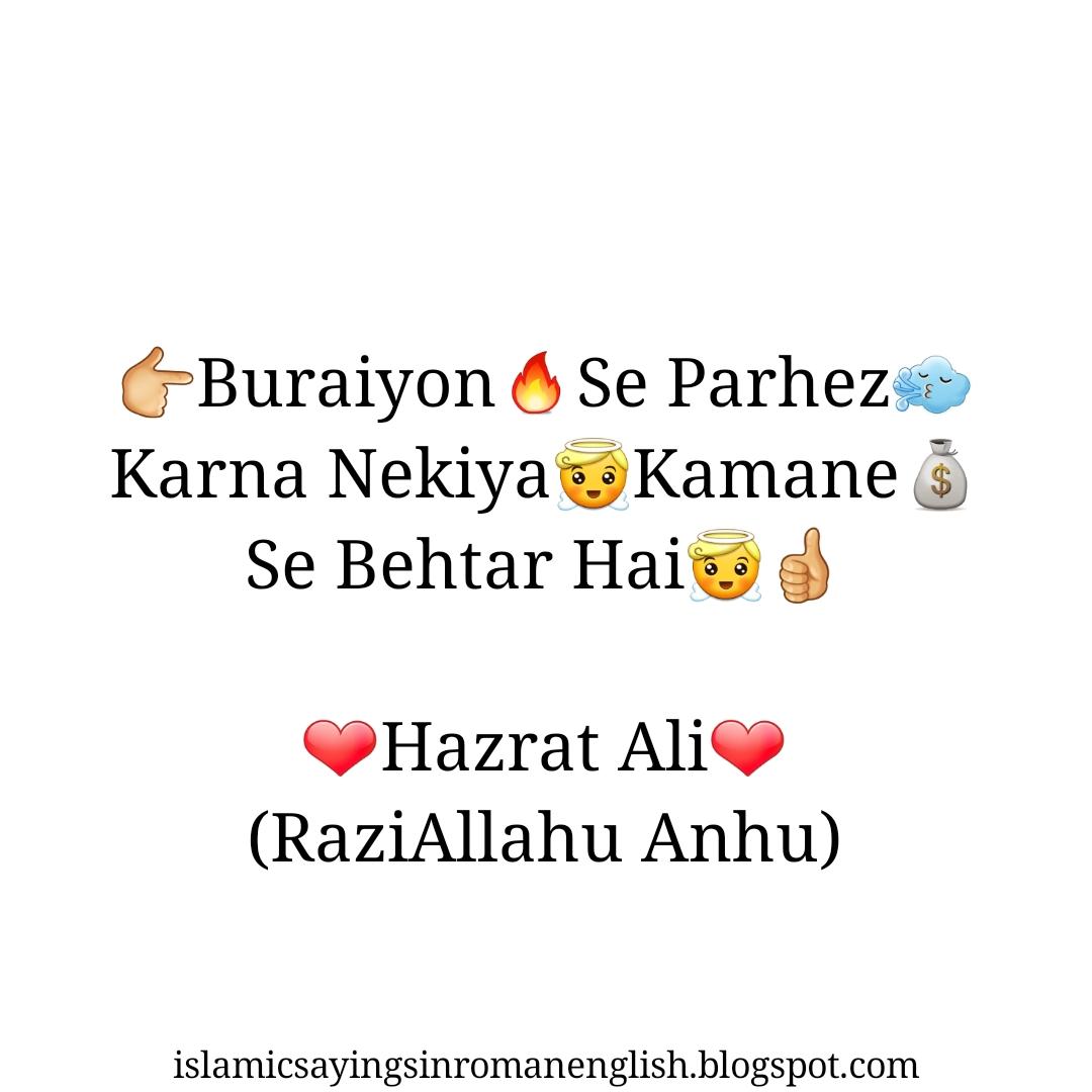 Hazrat Ali (R A) Sayings 1-5 - Islamic Sayings In Roman English