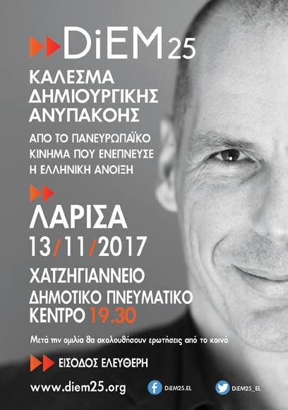 Ο Γιάνης Βαρουφάκης σήμερα στη Λάρισα (VIDEO)