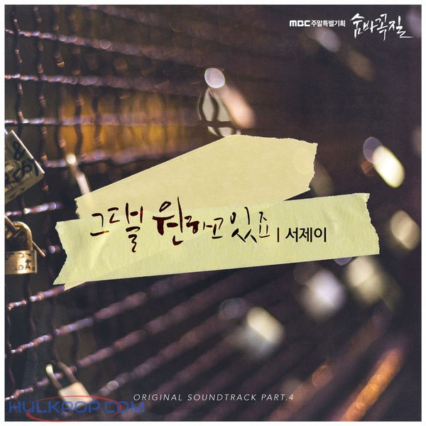 Seo J – Hide and Seek OST Part.4