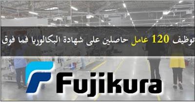 مصنع FUJIKURA: توظيف 120 عامل حاصلين على شهادة البكالوريا فما فوق بمدينة طنجة