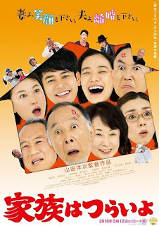 Download Film What a Wondeful Family (2017) Subtitle Indonesia