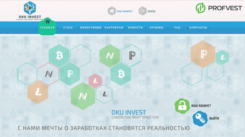Успехи работы и повышение Oku Invest