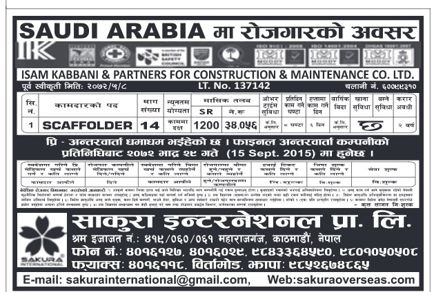 Jobs in Saudi Arabia for Nepali, Salary Rs 34,056