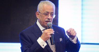 وزير التعليم يصرح الغاء مكتب التنسيق بنظام الثانوية العامة الحديث