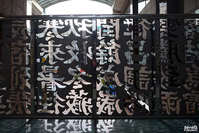 博多リバレインモール、福岡