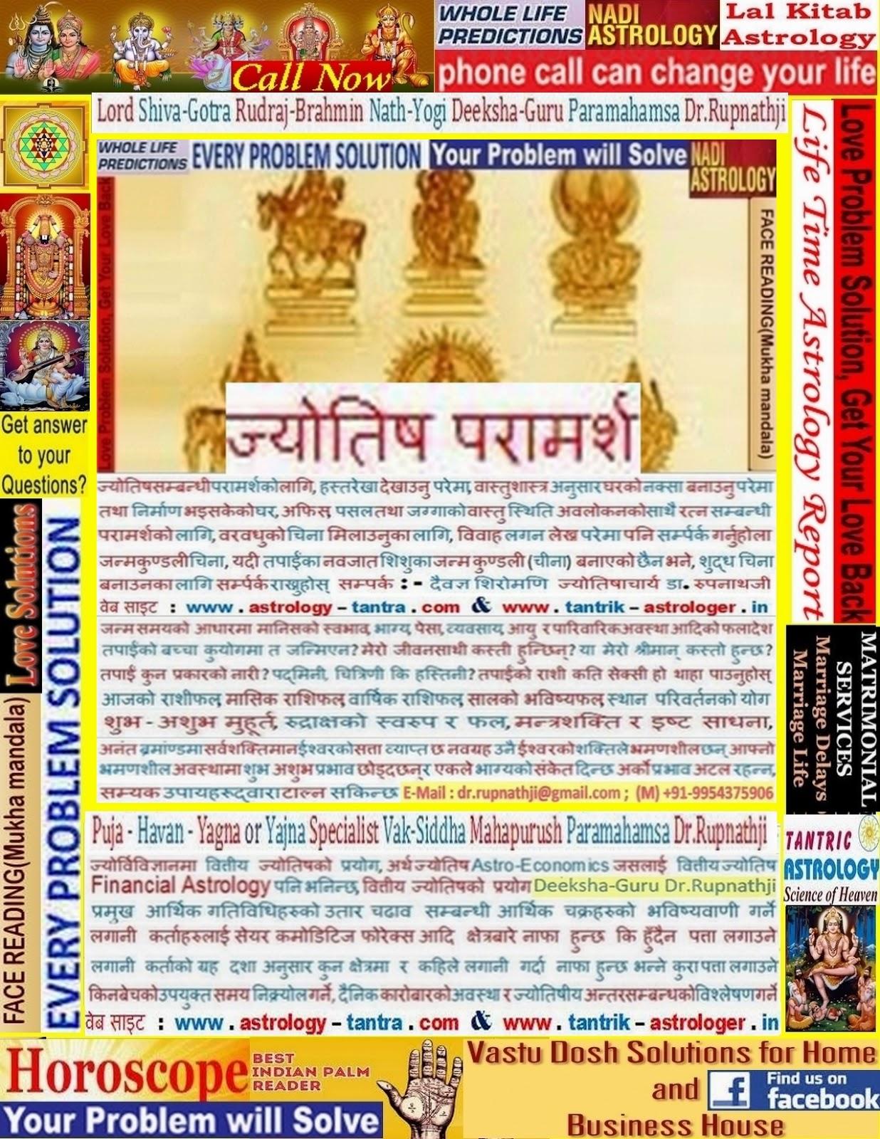 free nepali jyotish online astrologer yogi Deeksha Guru