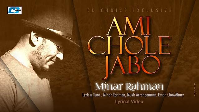 Ami Chole Jabo ( আমি চলে যাবো ) Lyrics - Minar Rahman