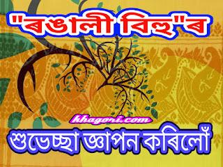 bhogali bihu wishes 2019