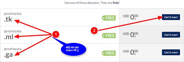 Free Domain