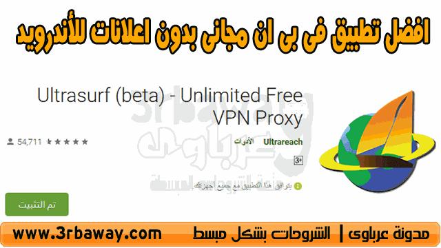 افضل تطبيق فى بى ان مجانى بدون اعلانات للأندرويد Best free app VPN without ads for Android ultrasurf