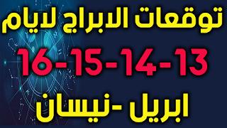 توقعات الابراج لايام 13-14-15-16 ابريل -نيسان 2019